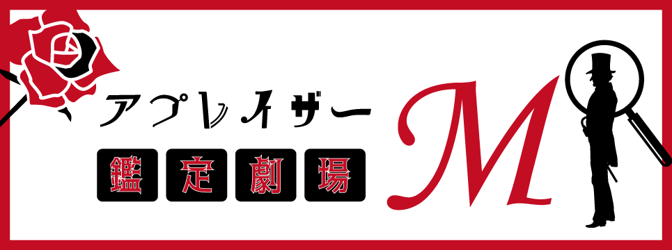 アプレイザーMの鑑定劇場イメージ