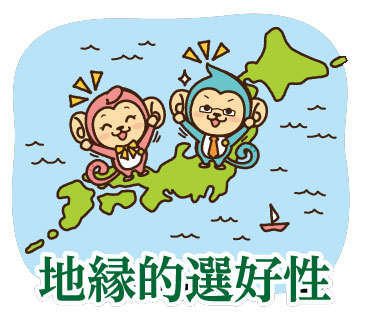 東京都不動産鑑定士協会の公式キャラクター「アプレイざるちゃん&コンさるくん」LINEスタンプ 地縁的選好性イメージ