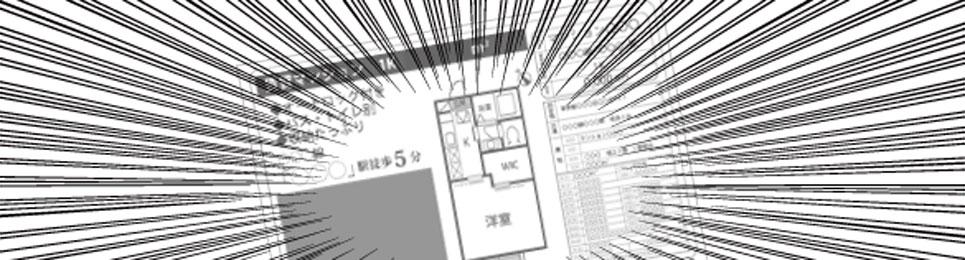 注目の不動産漫画『正直不動産』を東洋経済オンラインで!!アイキャッチイメージ