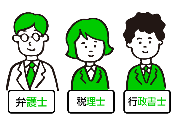 弁護士・税理士・行政書士イメージ