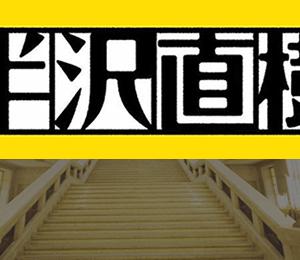 不動産からみる日曜劇場『半沢直樹』の楽しみ方アイキャッチイメージ