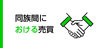 同族間における売買イメージ