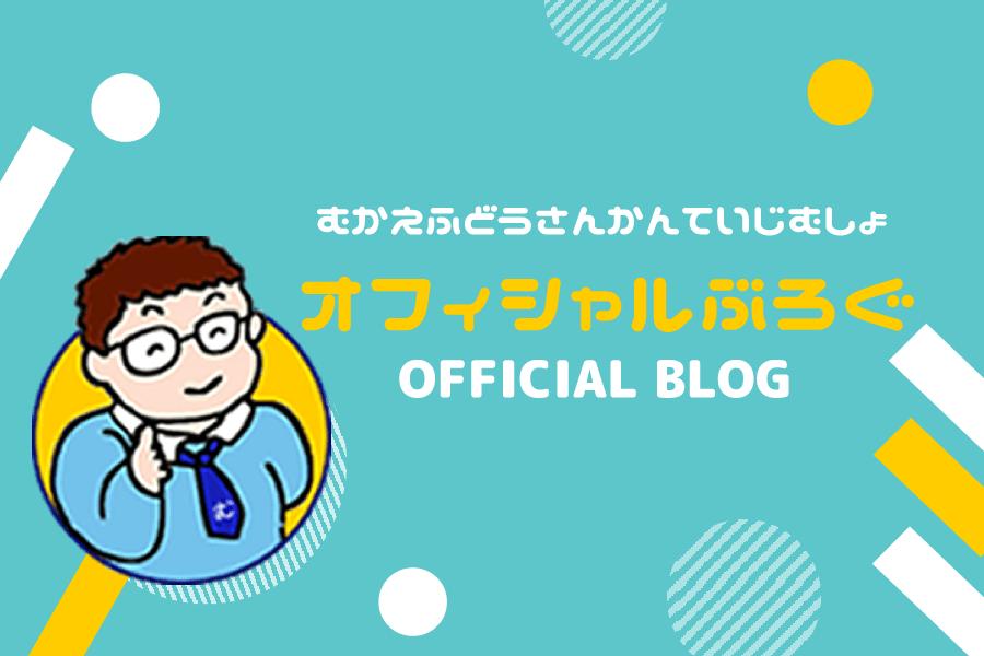 むかえ不動産鑑定事務所オフィシャルブログ特集ページバナーイメージ