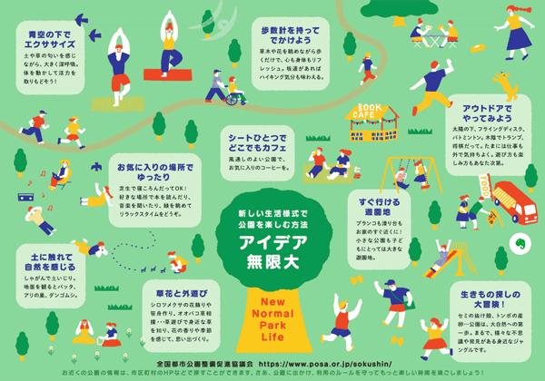 全国都市公園整備促進協議会 New Normal Park Life ポスターイメージ
