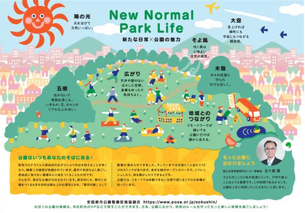 全国都市公園整備促進協議会 New Normal Park Life ポスターイメージ01