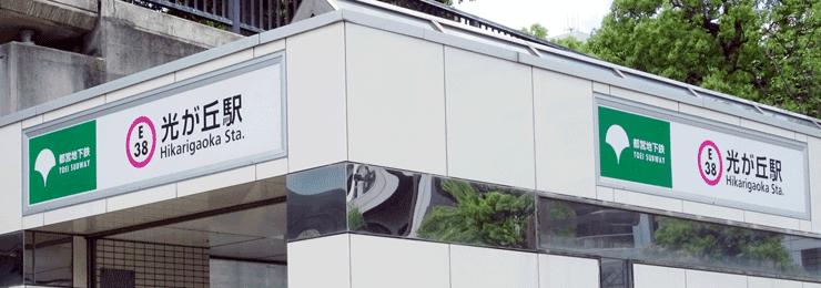 ご存知ですか?都営大江戸線延伸構想アイキャッチイメージ